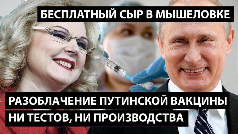 Разоблачение путинской вакцины Бесплатный сыр только в мышеловке