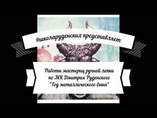 "Дмитрий Руденский МК ""Год металлического быка"""