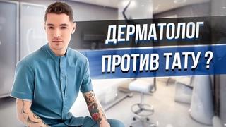 Дерматолог против татуировок?