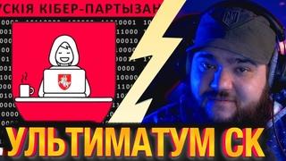 Минский СК получает ультиматум от Кибер-Партизан