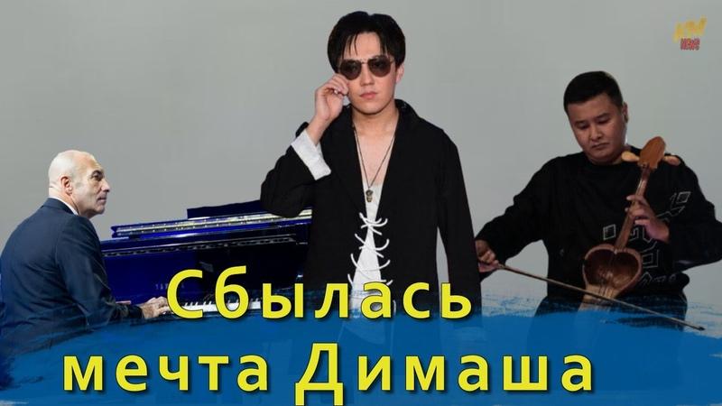 📣 Димаш Русский композитор и казахский КОБЫЗ Эксперимент удался на славу ✯SUB✯