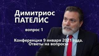 Димитриос ПАТЕЛИС. Ответы на вопросы на конференции 9 января 21 года. Вопрос 1.