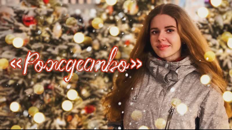 Катя Шагина - Рождество