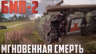 """БМП-2 """"МГНОВЕННАЯ СМЕРТЬ"""" War Thunder"""