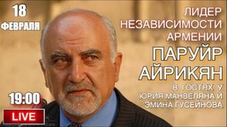 Паруйр Айрикян: Мир наступит тогда, когда в Армении и Азербайджане к власти придут настоящие демократы (OBYEKTIV tv)