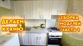 Как сделать недорогую кухню своими руками. Часть 1 (сборка модулей)
