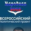 """""""НАРОДНАЯ ВОЛЯ"""" политический проект"""