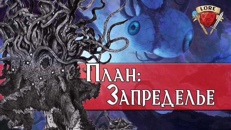 Дальнее Царство Far Realm Забытые Королевства Dungeons and Dragons