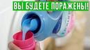 Кондиционер для белья 9 альтернативных вариантов использования для уборки и ароматизации дома!