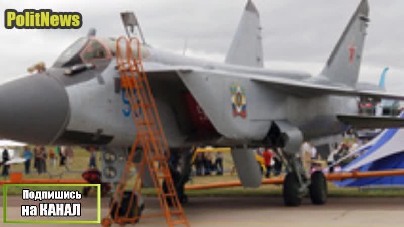 Саваслейка - Опубликовано видео крушения сверхзвукового МиГ-31 в Нижегородской области