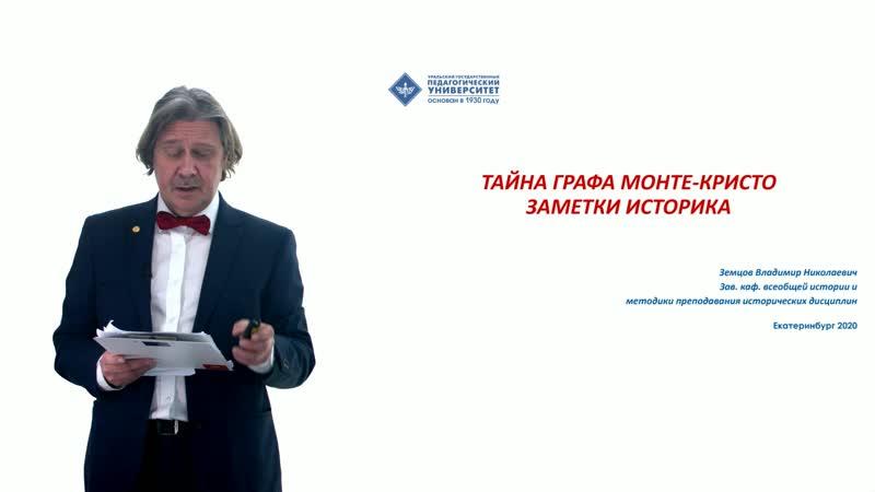 Владимир Земцов Тайна графа Монте Кристо