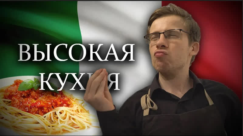 ВЫСОКАЯ КУХНЯ с Алексеем Шевцовым itpedia готовт jollybell jollygolf
