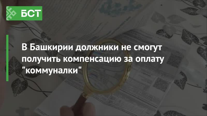 В Башкирии должники не смогут получить компенсацию за оплату коммуналки