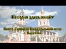 История здесь живет Свято Троицкий кафедральный собор г Саратова
