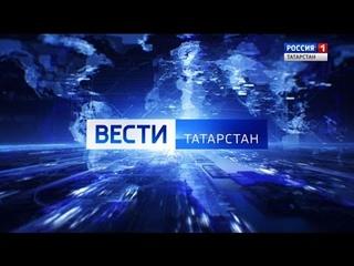 Вести Татарстан от 10 августа 14