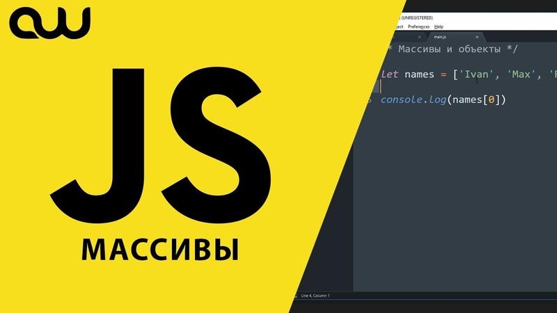JavaScript для блондинок Массивы и объекты