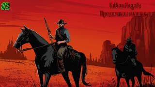 Red Dead Redemption 2   Прохождение #2   Продолжаем наш путь