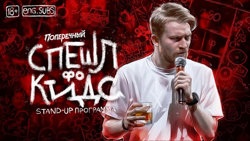 Данила Поперечный СПЕШЛ фо КИДС Stand up