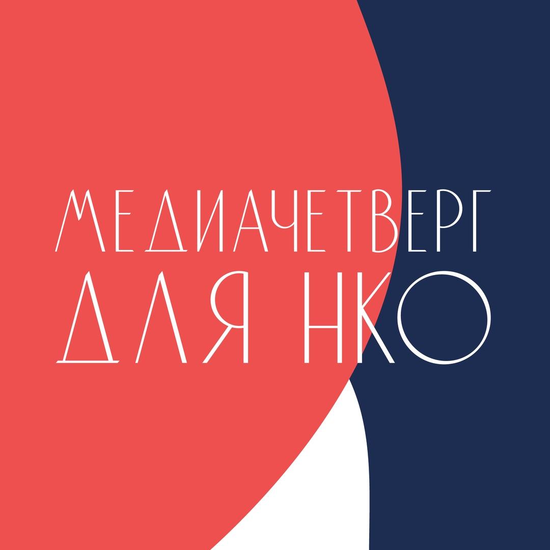 Афиша Самара Медиачетверг для НКО