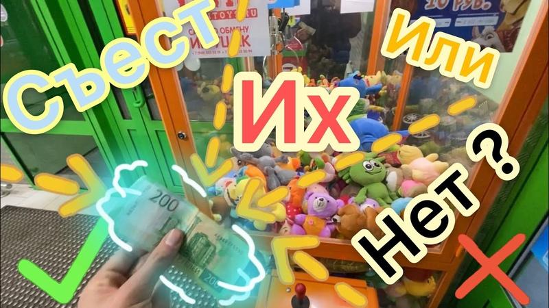 Разорили игровой автомат ХВАТАЙКА с игрушками Шок контент