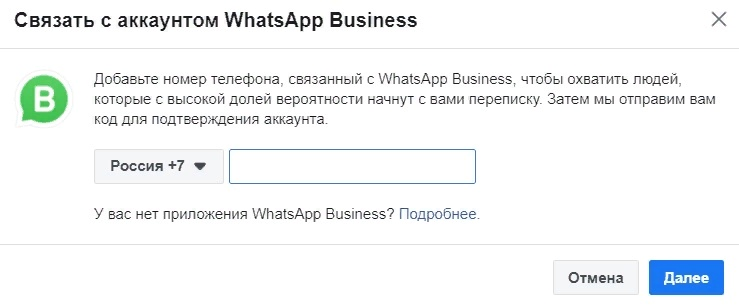 Как продвигать бизнес с WhatsApp: создаем профиль компании и настраиваем рекламу, изображение №17