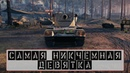 Conway. ПТ. 9 лвл. World Of Tanks.