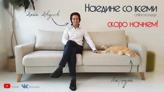 Антон Авдеев - «Наедине со всеми» - Online-концерт