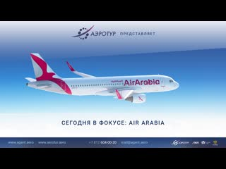Сегодня в фокусе: Air Arabia
