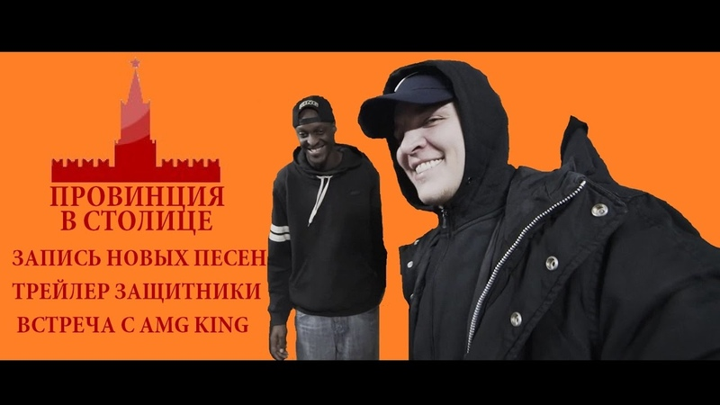 Провинция в Столице Vlog 5 Запись новых песен Трейлер Защитники Встреча с AMG King