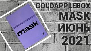 Куча масок🎭 Бьбти бокс от магазина Золотое Яблоко, Goldapplebox Mask// Распаковка, Выгода//