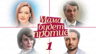 Мама будет против - 1 серия (2013)