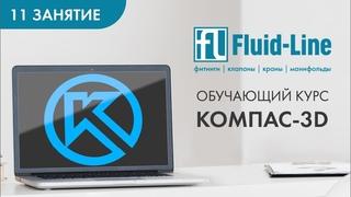 Курс Компас-3D от Флюид-лайн 11 занятие ()