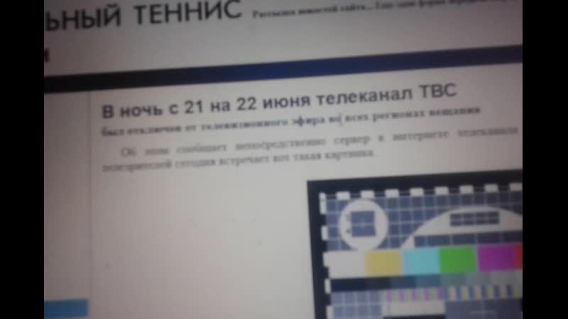 Отключение от эфира ТВС 2003 г Обзор смотреть онлайн без регистрации