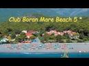 Hotel Club Boran Mare Beach 5* HV 1 Турция Кемер Гейнюк