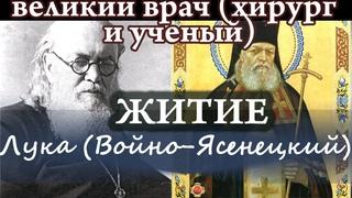 11 июня Житие Луки (Войно-Ясенецкого) Детство, работа, служение