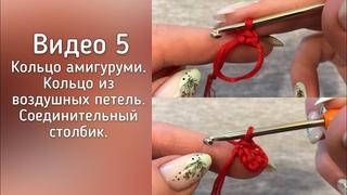 Видео 5. Кольцо из воздушных петель. Кольцо амигуруми. Соединительный столбик. Учимся вязать крючком