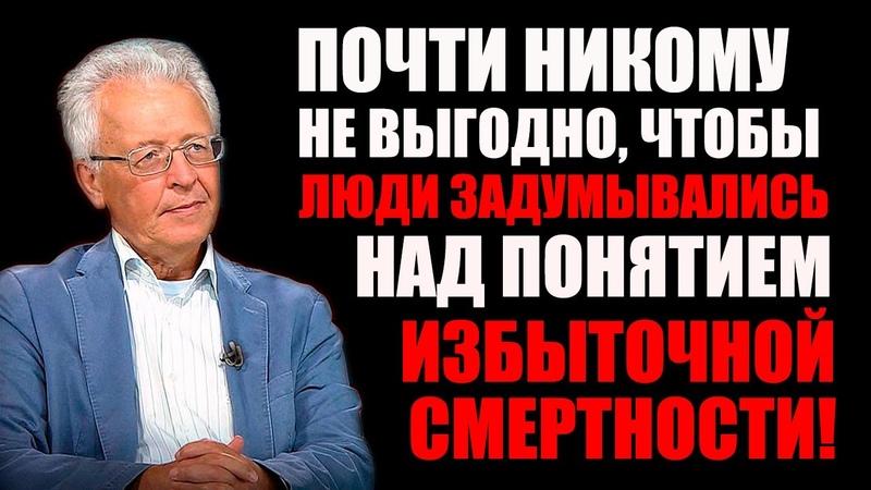 Почти никому не выгодно чтобы люди задумывались Валентин Катасонов
