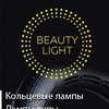 Кольцевая лампа - лампа лупа - Beautylight