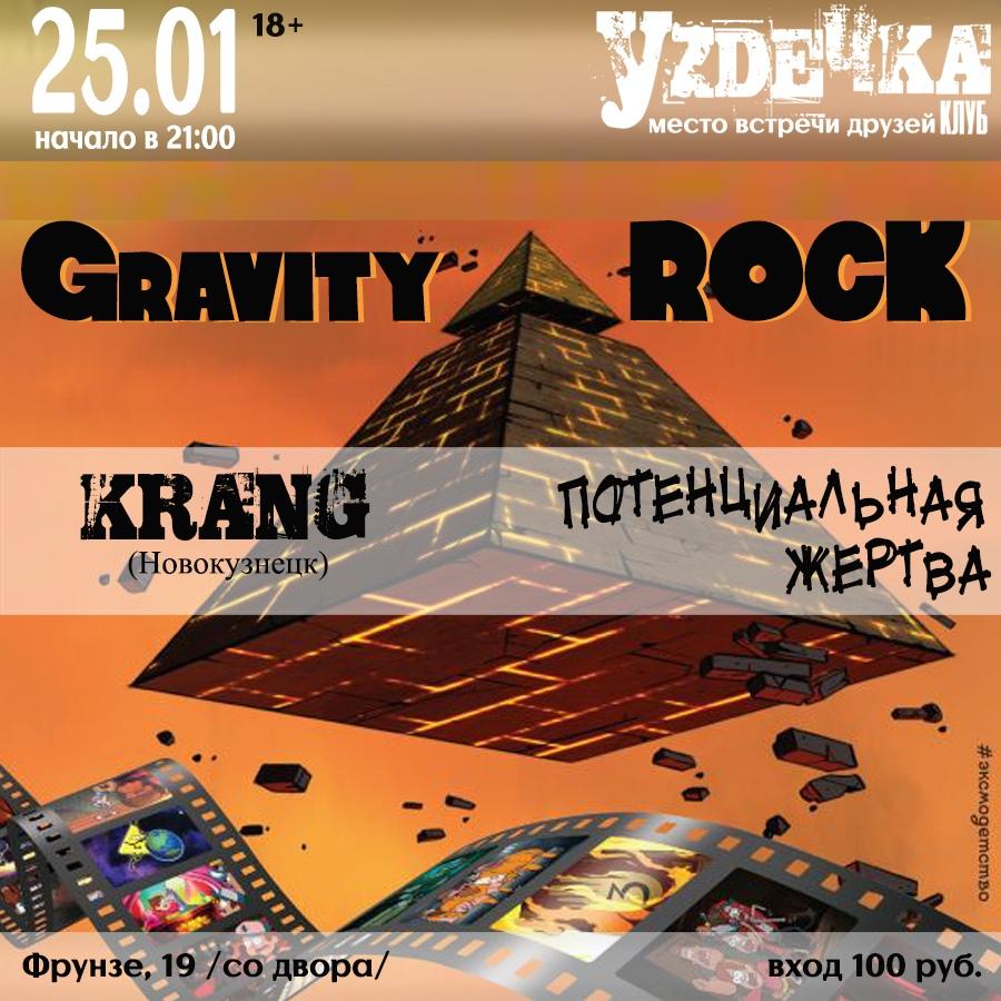 Афиша 25.01 // Gravity Rock // клуб Уzдечка