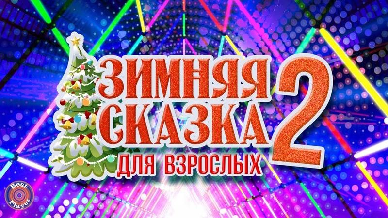 ЗИМНЯЯ СКАЗКА ДЛЯ ВЗРОСЛЫХ 2 Новогодние песни
