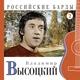 Владимир Высоцкий - Кругом пятьсот