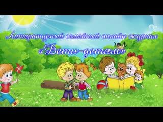 Литературный семейный онлайн журнал «Дети-детям». День Матери