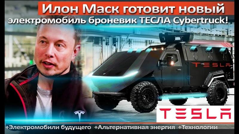 Илон Маск готовит новый электромобиль броневик ТЕСЛА Cybertruck