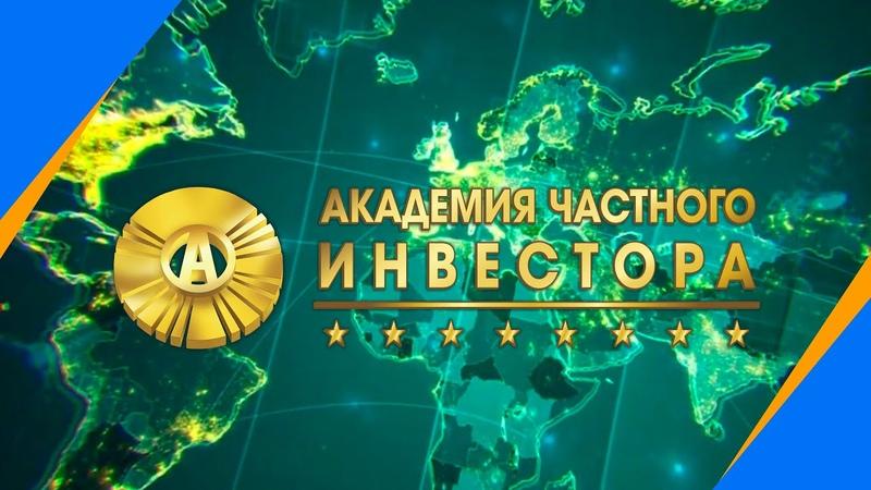 Академия Частного Инвестора твоя путеводная звезда в мире инвестиций