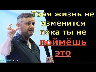 5 Правил Которые помогут Добиться Успеха! Мотивация и правила Гари Вайнерчука!!!
