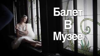 Андрей Литвинов фотографирует Леру Тальони в Доме Смирнова