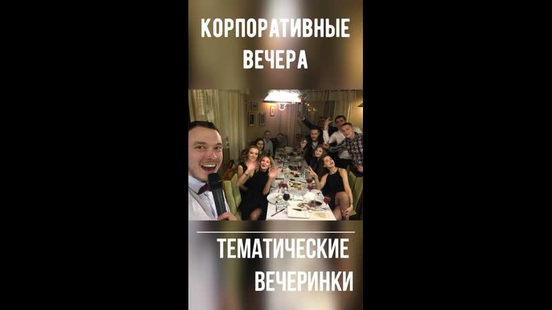 Ведущий Антон Мицкевич