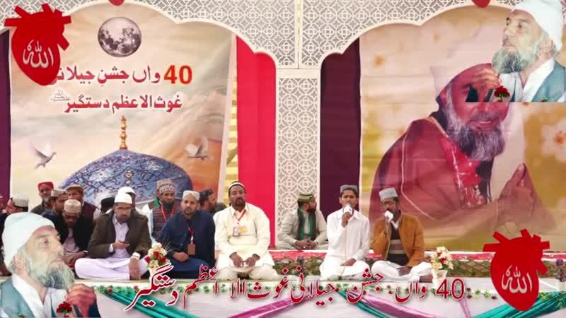 40th Jashn e Jilani Gousal e Azam Destahger conference in Kottri by Anjuman Sarfrosh e Islam Pak Re