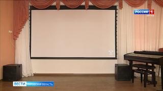 В Кирсе откроют виртуальный концертный зал (ГТРК Вятка)