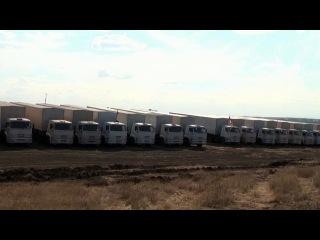 Вторая колонна с гуманитарным грузом для жителей юго-востока Украины готова к отправке - Первый канал